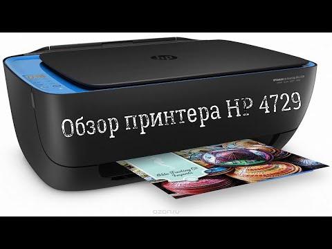 ОБЗОР И РАСПАКОВКА ПРИНТЕРА HP 4729