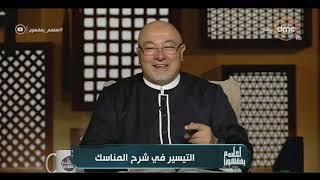 لعلهم يفقهون - الشيخ خالد الجندي يوضح أكبر دليل على فرض الحجاب
