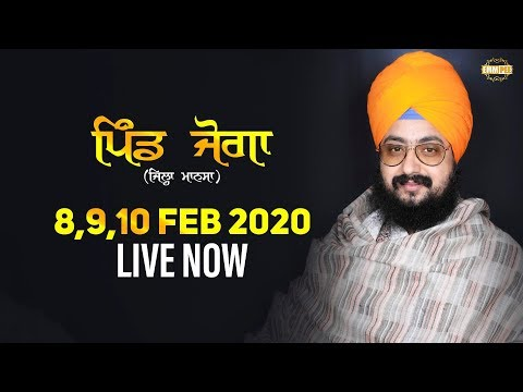 Live Streaming | Joga | Mansa | 9 Feb 2020 | Dhadrianwale