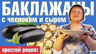 Баклажаны с чесноком и сыром ВКУСНЫЙ И ПРОСТОЙ РЕЦЕПТ