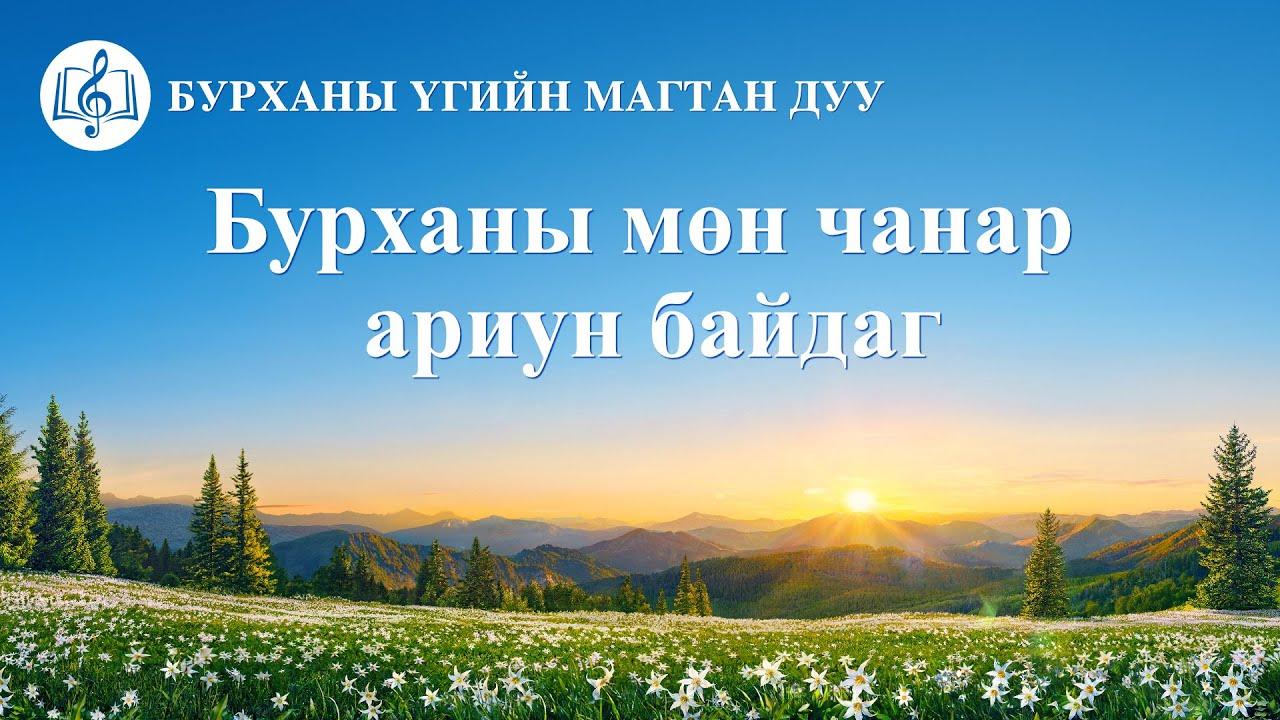 """Христийн сүмийн дуу """"Бурханы мөн чанар ариун байдаг"""" (Lyrics)"""