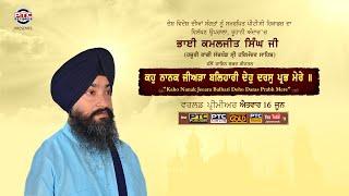 Kaho Nanak Jeeara Balhari (Promo)   Bhai Kamaljit Singh Ji   PTC Records