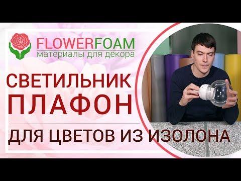 Светильник - плафон для ростовых цветов из изолона | Магазин Flowerfoam