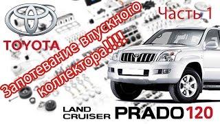 Toyota Land Cruiser Prado 120 - Ремонт. Часть 1 - Запотевание впускного коллектора.
