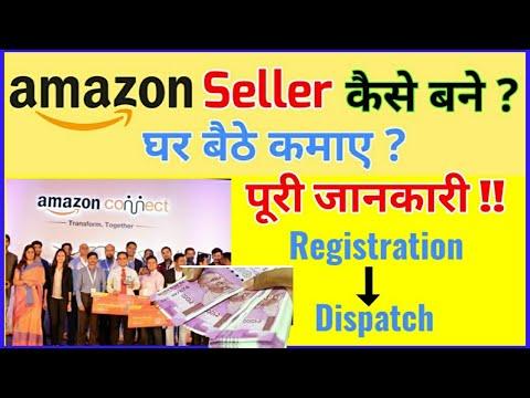 Amazon Seller कैसे बने ?   How To Sell on Amazon   घर बैठे कमाए!!