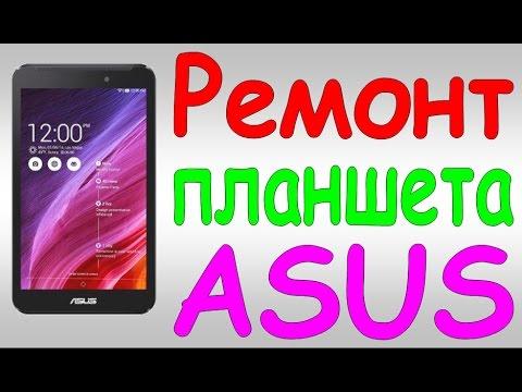 Ремонт планшета, не заряжается Asus / Repair Tablet , Asus Is Not Charging