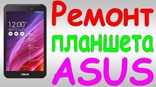 Ремонт планшета, не заряжается Asus / Repair tablet , Asus is not charging(, 2015-05-31T13:03:18.000Z)