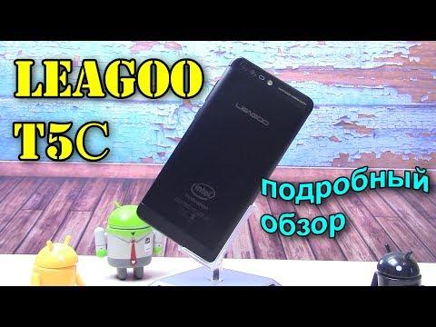 LEAGOO T5С подробный обзор