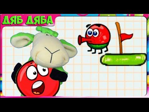 Игровой мультик - Красный Шар. Red Ball 3 Шарляндия #5 Поиски любимой  Красный шарик стал комаром