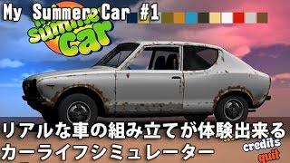 リアルな車の組み立てが体験出来るカーライフシミュレーター 【My Summer Car 実況 #1】 thumbnail