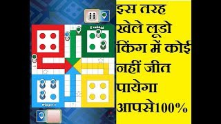 In this way no one will win you in Ludo King 2018
