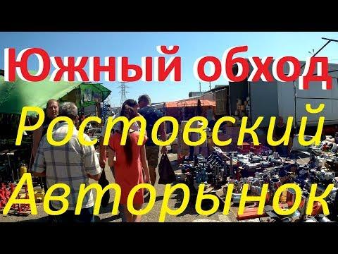 Четверг. Ростовский авторынок запчастей в Ставрополе.