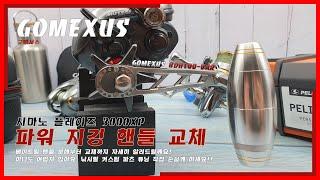 베이트릴 핸들교체 시마노 플레이즈3000XP  핸들튜닝…