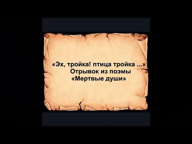 Изображение предпросмотра прочтения – АлександраЗаблоцкая читает произведение «Мертвые души. Эх, тройка, птица тройка!» Н.В.Гоголя