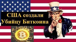 США представят Убийцу Биткоина уже в феврале