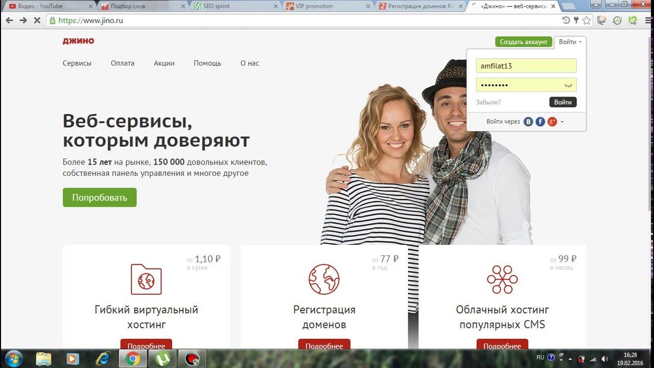 Jino привязать домен к хостингу хостинг ucoz бесплатный