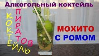 Алкогольный коктейль Мохито с ромом (18+) Mojito Cocktail