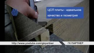 видео Цементно-стружечная плита ЦСП . Конкурентные преимущества