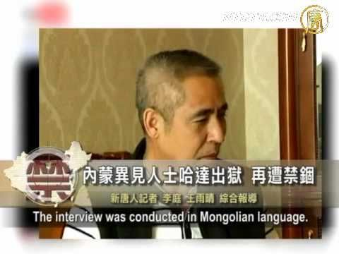 Mongolian Dissident Hada Detained After Prison Term