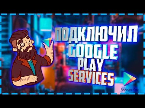 Подключил Google Play Services в свою игру Таблица Рекордов Google Play Достижения