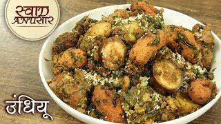 Gujarati Undhiyu - उधय रसप - How To Make Undhiyu - Surti Undhiyu Recipe In Hindi - Toral