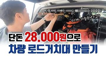 단돈 28,000원에 차량용 로드거치대 만들기! (가성비짱 낚시 거치대 제작)