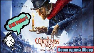 Рождественская История ( Новогодний Обзор )