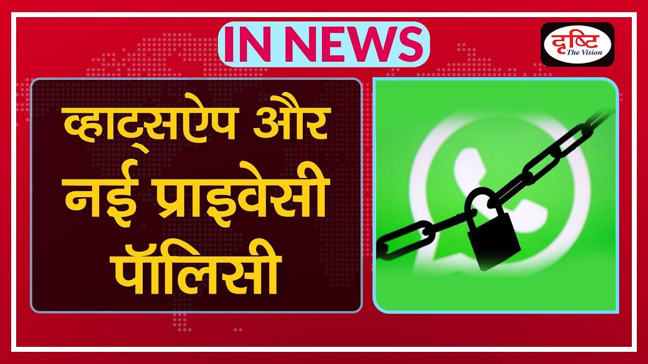 WhatsApp  and it's New Privacy Policy  - IN NEWS I Drishti IAS
