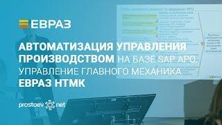 АВТОМАТИЗАЦІЯ УПРАВЛІННЯ ВИРОБНИЦТВОМ на базі SAP APO. Управління головного механіка ЄВРАЗ НТМК