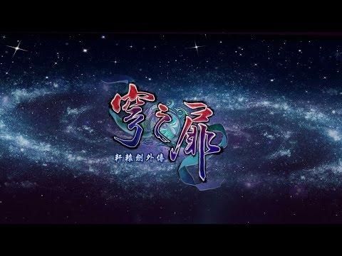 《Xuan-Yuan Sword EX: The Gate of Firmament》