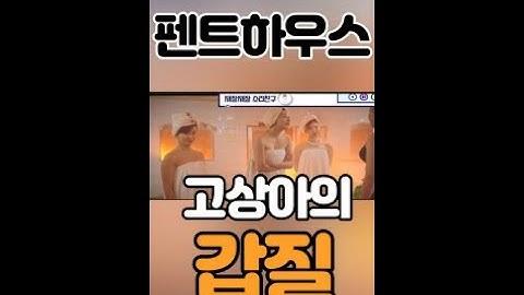 재잘재잘소리친구의 펜트하우스 성대모사  드라마더빙  (민혁엄마 고상아)