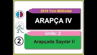 AÖF ARAPÇA 4 - ÜNİTE 2 (YENİ MÜFREDAT) - ARAPÇADA SAYILAR 2