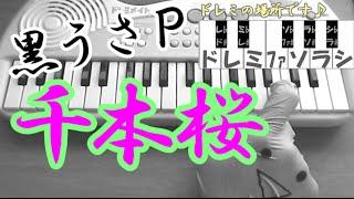 【千本桜】スローテンポ 簡単ドレミ楽譜 初心者向け1本指ピアノ thumbnail