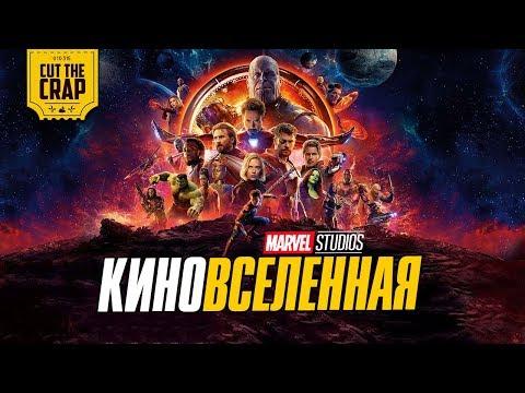 Хронология киновселенной Марвел/Marvel | Пересказ КВМ до 'Мстители: Война Бесконечности' 2018 - Видео онлайн