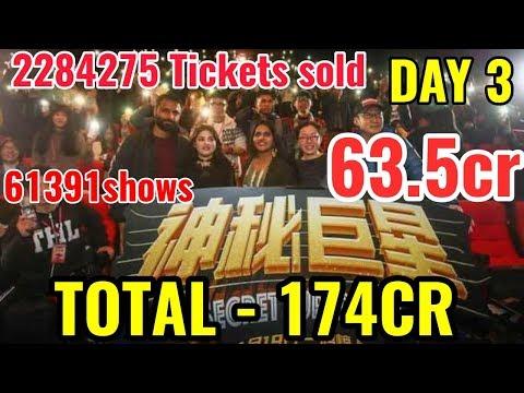 Download Youtube: SECRET SUPERSTAR BOX OFFICE COLLECTIONS DAY 3 | CHINA | AAMIR KHAN | ZAIRA WASIM