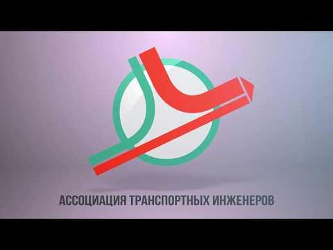 Дмитрий Осиповский. Правовые основы развития устойчивых городских транспортных систем в РФ