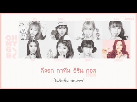 [Thai Sub] OH MY GIRL (오마이걸) - B612