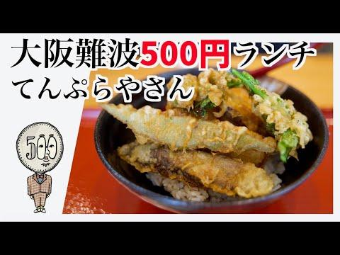 【てんぷらやさん】大阪難波で500円ランチ -  ひとりご飯 - グルメ- 旅 - フードトラベラー - Food Traveler