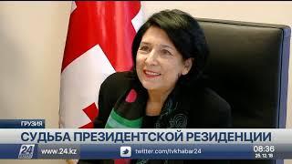 Новый президент Грузии отказалась жить в резиденции Саакашвили