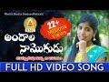 Yaadiki Nannu Tholapoku Video Song | 2019 Latest SUPER HIT Private Song | Telangana Songs | Amulya