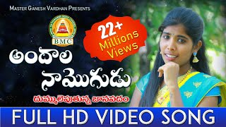 అందాల నా మొగుడు || Latest Folk Song 2019 || Laxmi || Poddupodupu Shankar || Bathukamma Music ||BMC||