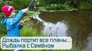 Дождь портит все планы в деревне... Рыбалка с Семеном.