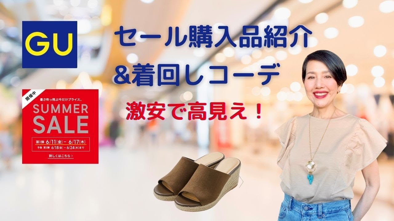 【GU サマーセール購入品&着回しコーデ】GUのSALEは安い!!大人女子でも着られる高見えアイテムを着回します!激安商品でおすすめ!!