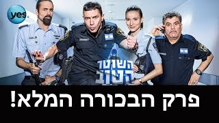 השוטר הטוב עונה 2 - פרק הבכורה המלא