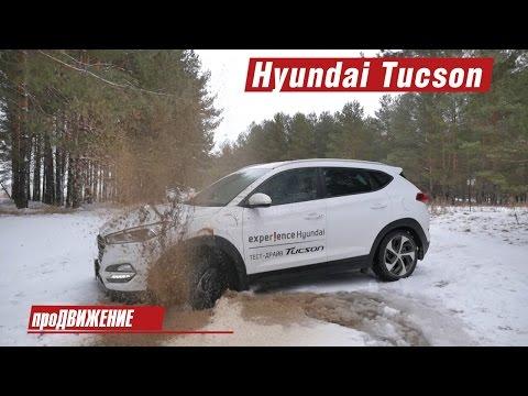 Экстремальным оказался тест нового Туссана. Тест Hyundai Tucson 2016 Про.Движение