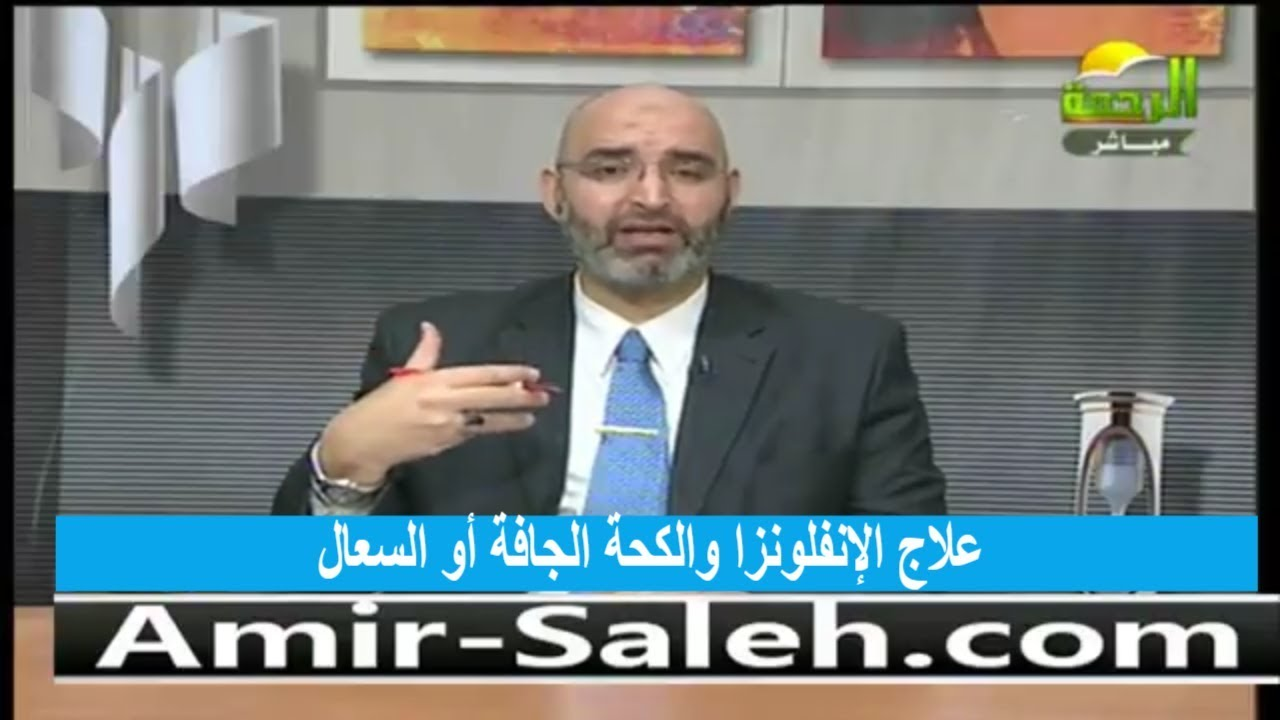 علاج الإنفلونزا والكحة الجافة أو السعال | الدكتور أمير صالح