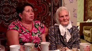 Ей было 90. Свекровь и сноха. Акк. зять.