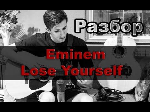 Разбор Eminem - Lose Yourself