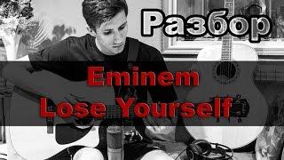 Разбор Eminem - Lose Yourself Mp3