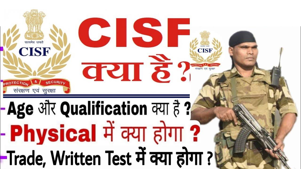 Download What is CISF? सीआईएसएफ क्या है पूरी जानकारी हिंदी में | CISF kaise join kre? CISF SALARY & Work
